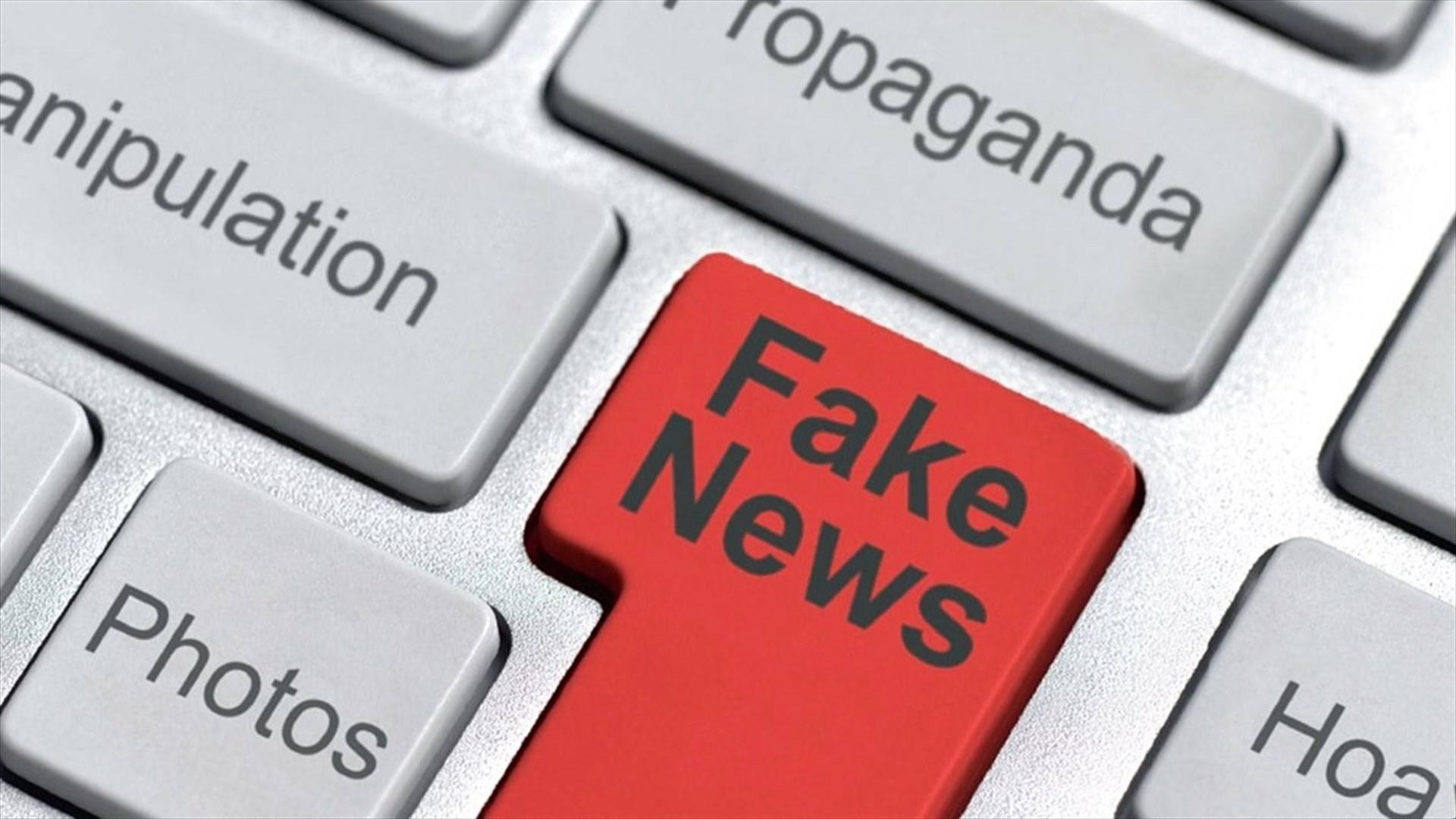 Quelle relazioni pericolose tra fake news e aziende che danneggiano consumatori, mercati, reputazione